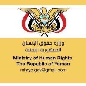 """""""حقوق الإنسان"""" تدين انتهاكات مليشيا الحوثي بحق المدنيين في الحديدة وتستغرب من صمت وتخاذل مكتب المفوضية السامية"""