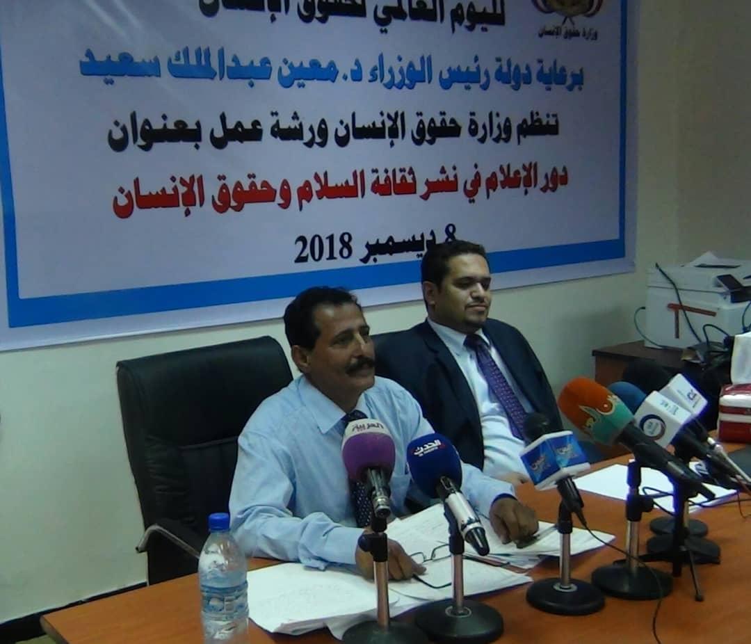 وزارة حقوق الانسان تنظم ورشة عمل خاصة عن دور الإعلام في نشر ثقافة السلام