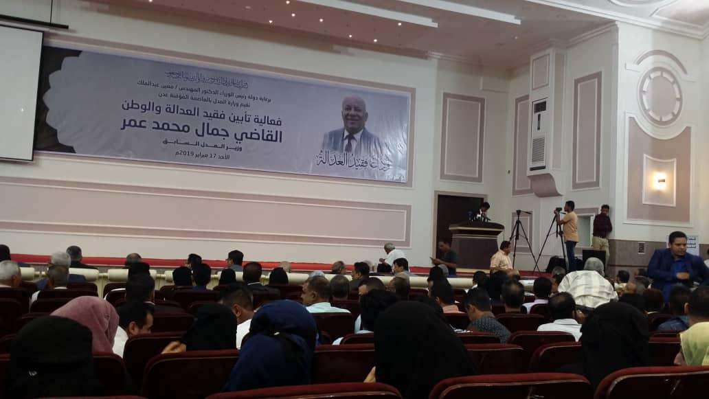 وزارة العدل تقيم أربعينية للفقيد القاضي جمال محمد عمر