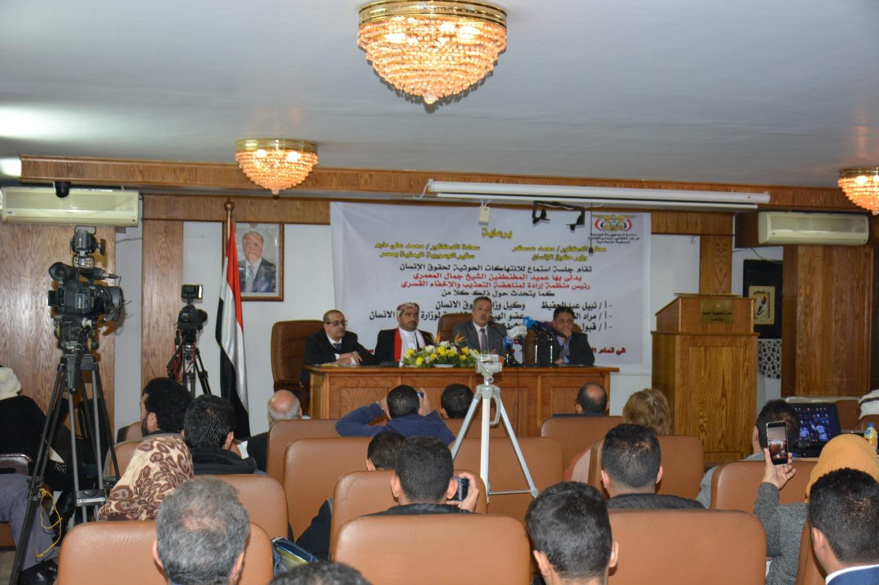 المركز الثقافي اليمني بالقاهرة ينظم جلسة إستماع إعلامية لكشف الجرائم في سجون الميليشيات