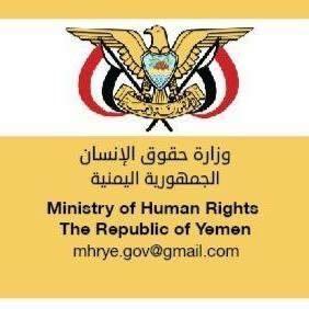 وزارة حقوق الإنسان تدين تفجير المليشيا الحوثية منازل المدنيين في حجة